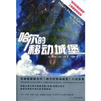 【新书店正版】哈尔的移动城堡,(美)琼斯,何羲和,人民文学出版社9787020095377