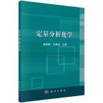 正版-H-定量分析化学 梁信源,文辉忠 9787030559470 科学出版社 枫林苑图书专营店