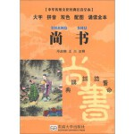 尚书(中华传统文化经典注音全本 口袋本)