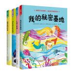 儿童情绪管理与性格培养绘本套装4册:祖母的纽扣盒+我的秘密基地+小矮人星球+伊万的奇思妙想