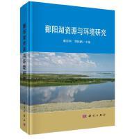 鄱阳湖资源与环境研究