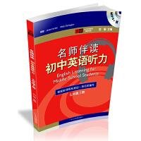 新华书店正版 七年级上册 初中英语听力+CD 名师伴读 听力训练 提高 广东名师