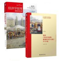 曼昆 经济学原理 (第7版)微观分册+微观学习手册 第七版 两本套装书(第7版)微观经济学分册 (美)曼昆(N.Gre