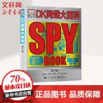 DK间谍大百科(修订版) 电子工业出版社
