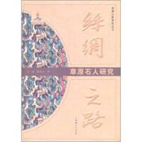 丝绸之路:草原石人研究,王博,祁小山,新疆人民出版社9787228141074
