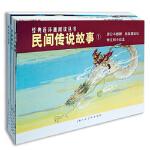 【正版全新直发】民间传说故事1 刘锡永等 上海人民美术出版社9787558608650