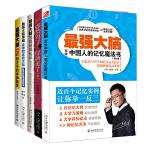最强大脑套装 北京大学出版社