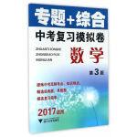 专题+综合 中考复习模拟卷(数学)第3版
