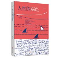 绘本典藏本:人性的弱点