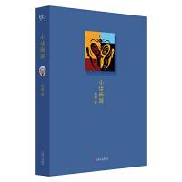 小话西游(刘勃说书)(四大名著的历史人文读法之《西游记》)