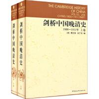 剑桥中国晚清史1800-1911年(上、下卷)