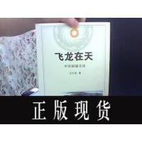 【二手旧书85成新】【正版现货】飞龙在天 中国超越美国