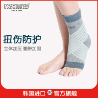 脚腕护踝男运动扭伤防护篮球足球女士夏季防崴脚踝固定护具 号(踝围15-20cm)