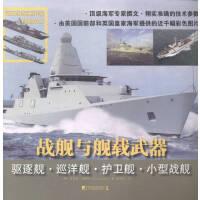 驱逐舰.巡洋舰.护卫舰.小型战舰-战舰与舰载武器