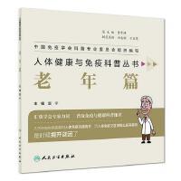 人体健康与免疫科普丛书・老年篇