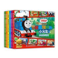 托马斯和朋友做独特的小火车 彩图套装全6册 梦想家托马斯 3-6岁幼儿童绘本图画书宝宝卡通故事书本亲子启蒙认知读物