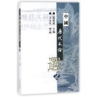 中国历代文论选(2) 上海古籍出版社