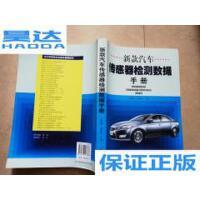 [二手旧书9成新]新款汽车传感器检测数据手册 /王晓晖