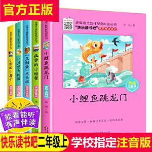 2019年暑假读一本好书 小豌豆+小蜜瓜全套2册 小豌豆的一年级暑假 小蜜瓜的一年级暑假 5-7-10岁校园题材儿童文学