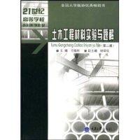 【旧书二手书8成新】土木工程材料实验与题解第二版第2版 马铭彬 重庆大学出版社 978756243