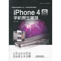 【正版包�]】�S�C送���-iPhone 4S手�C原生秘笈 袁�� �著 9787113144586 中���F道出版社