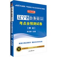 中公2017辽宁省公务员录用考试专用教材考点全预测试卷申论