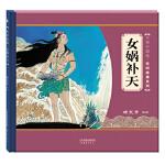 大师中国绘第二辑 民间故事系列 女娲补天