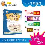 小知了工具书系列(第2辑)·小学生论语故事手册