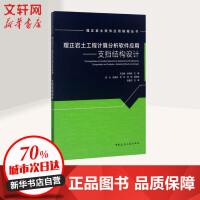 理正岩土工程计算分析软件应用:支挡结构设计 王海涛 等 主编