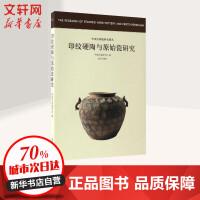 印纹硬陶与原始瓷研究 中国古陶瓷学会 编