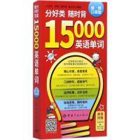 分好类随时背15000英语单词(便携口袋版) 刘志芳 等 编著