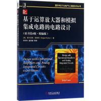 基于运算放大器和模拟集成电路的电路设计(原书第4版,精编版) 机械工业出版社