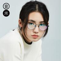 音米圆框眼镜男平光镜金属时尚眼镜框女潮个性镜框复古韩国文艺