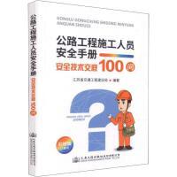 公路工程施工人员安全手册 安全技术交底100问 人民交通出版社