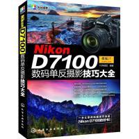 正版新书 Nikon D7100单反摄影技巧大全 尼康D7100摄影教程 尼康D7100摄影摄影攻略 尼康D7100摄
