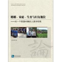 婚姻、家庭、生育与妇女地位--对一个侗族村寨的人类学研究