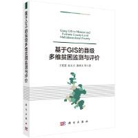基于GIS的县级多维贫困监测与评价