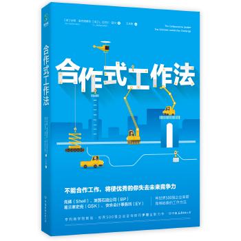 合作式工作法:不能合作工作,将使优秀的你失去未来竞争力(pdf+txt+epub+azw3+mobi电子书在线阅读下载)