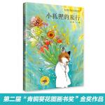 小狐狸的旅行:1本神奇的无字书,1段不可思议的旅行,1本激发孩子想象力的图画书