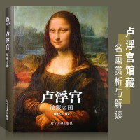卢浮宫馆藏名画 赏析与解读 16开大版面 绘画大师名家书籍