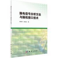 脑电信号分析方法与脑机接口技术【正版特惠】