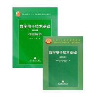 数字电子技术基础 第五版 教材 习题解答 -阎石 套装共2册