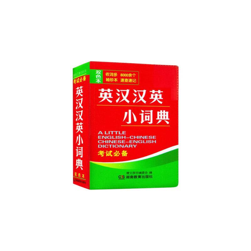 628页 软皮封面10*7*2.5CM 修订版袖珍英语丛书英汉汉英小词典
