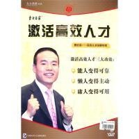 激活高效人才-东方名家(10VCD)( 货号:2000017914244)