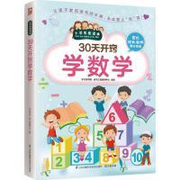 30天开窍学数学 学习型中国・读书工程教研中心 主编