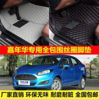 福特嘉年华车专用环保无味防水耐脏易洗超纤皮全包围丝圈汽车脚垫