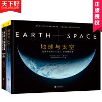 正版包邮 宇宙书籍儿童天文科普全2册 从粒子到宇宙+地球与太空 果核宇宙星空行星NASA摄影集天体观测图鉴 关于宇宙太