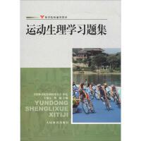 运动生理学习题集 人民体育出版社