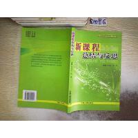 新课程总结与反思 陈旭远 中国人事出版社