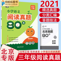 小学语文阅读真题80篇三年级阅读理解真题训练 2021秋北京专版
